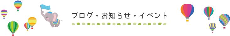 ブログ・お知らせ・イベント