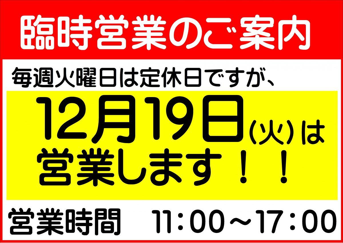 12月19日火曜日は臨時営業します!              12月19日火曜日は臨時営業します!